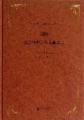 民国时期音乐文献总目(精)/民国时期音乐文献保护与研究丛书