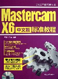 Mastercam X6中文版标准教程(附光盘)/CAX工程应用丛书