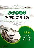 课外文言文拓展阅读与训练(9年级)