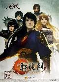 DVD-R轩辕剑<6>(2碟装)
