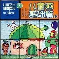 儿童画基础篇(上)/儿童艺术创意魔方图片