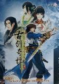 DVD-R古剑奇谭二<标准版>(2碟装)