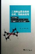 二茂铁基聚合物的合成性能及应用