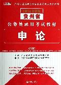 申论(2014*新版贵州省公务员录用考试教材)