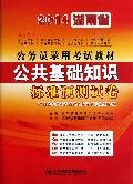公共基础知识标准预测试卷(2014湖南省***录用考试教材)