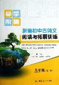 新编初中古诗文阅读与拓展训练(9年级全1册)