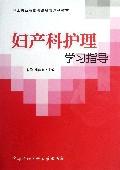 妇产科护理学习指导(护士执业资格考试辅导系列教材)