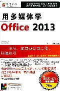 DVD-R用多媒体学Office2013<简体中文版>(3碟装)