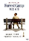 DVD阿甘正传