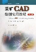 采矿CAD绘图实用教程(第2版高等教育十二五规划教材)