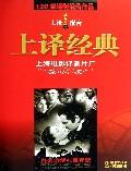 DVD-9上译经典白金珍藏(25碟装)