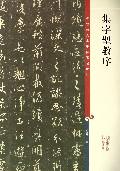 集字圣教序/彩色放大本中国著名碑帖
