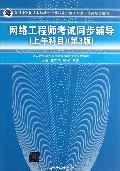 网络工程师考试同步辅导(上午科目第3版全国计算机技术与软件专业技术资格水平考试参考用书)