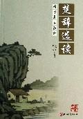 楚辞选读/国学基本教材