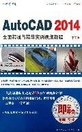 DVD-R AutoCAD2014全面精通与精华实例视频教程<即学即会>(2碟装)