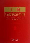 工商行政执法全书(含处罚标准诉讼流程文书范本请示答复)