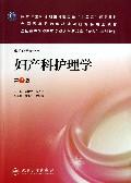 妇产科护理学(供护理学专业用第3版全国高等学校医药学成人学历教育专科规划教材)