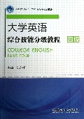 大学英语综合技能分级教程(4级普通高等教育十二五精品课程规划教材)