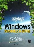 逐梦旅程(Windows游戏编程之从零开始)