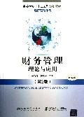 财务管理(理论与应用第2版高等学校十二五规划教材)/经济管理系列