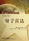 量子雷达/国防电子信息技术丛书