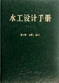 水工设计手册(第2版第4卷材料结构)(精)