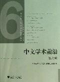 中文学术前沿(第6辑)