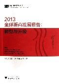 2013全球浙商发展报告--转型与升级/全球浙商研究丛书