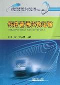 铁路普通货物运输(高等职业教育铁道交通运营管理专业课程改革系列规划教材)