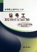 信号工(机车信号设备与列车运行监控装置维修铁路职工岗位培训教材)