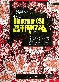中文版Illustrator CS6高手成长之路(附光盘全彩印刷)