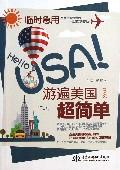 临时急用Hello USA游遍美国超简单