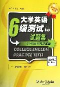 大学英语6级测试试题集(第6版2013年12月新题型)/CET710分全能系