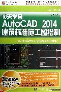 DVD-R10天学会AutoCAD 2014建筑标准施工图绘制<简体中文版>(3碟装)