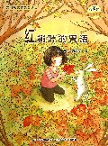 红树叶的咒语 /大自然温馨微童话集