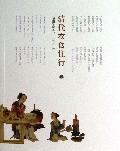 清代衣食住行(插图珍藏本)