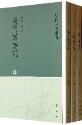 义门读书记  上中下册--学术笔记丛刊