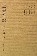 全宋笔记(第6编4)
