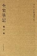 全宋笔记(第6编7)