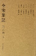 全宋笔记(第6编9)