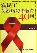 农民工艾滋病防治教育40问