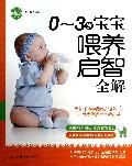 0-3岁宝宝喂养启智全解/亲乐悦读系列