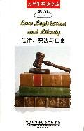 法律宪法与自由(西学基本经典注释本)/大学生英语文库