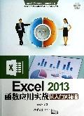 Excel2013函数应用实战从入门到精通(附光盘)