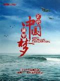 DVD近代中国强军梦(4碟装)