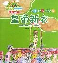 皇帝新衣/亲子互动童话童画系列丛书
