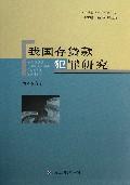 我国存贷款犯罪研究/当代经济刑法研究丛书