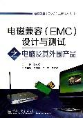 电磁兼容<EMC>设计与测试之电脑及其外围产品/电磁兼容EMC工程技术丛书