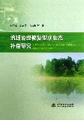 流域治理修复型水生态补偿研究