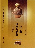 古陶考辨与收藏(新石器至秦汉时期)(精)/盛世中国大收藏文库